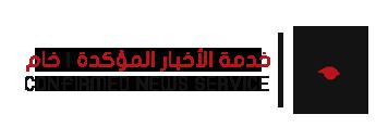 خدمة الأخبار المؤكدة - خام